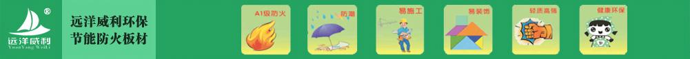 远洋球彩台无插件直播环保节能防火板材